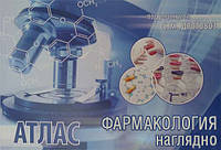 Дроговоз С.М. Атлас. Фармакология наглядно