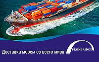 Доставка морем из Китая, Америки и Европы | Cборные морские контейнерные перевозки