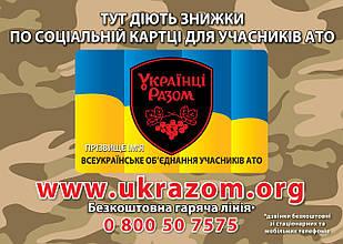 """ТМ """"Big Fight (Биг Файт) - """" Украинцы Вместе """""""