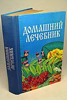 """Книга: """"Домашний лечебник. Советы и рецепты народной медицины"""""""