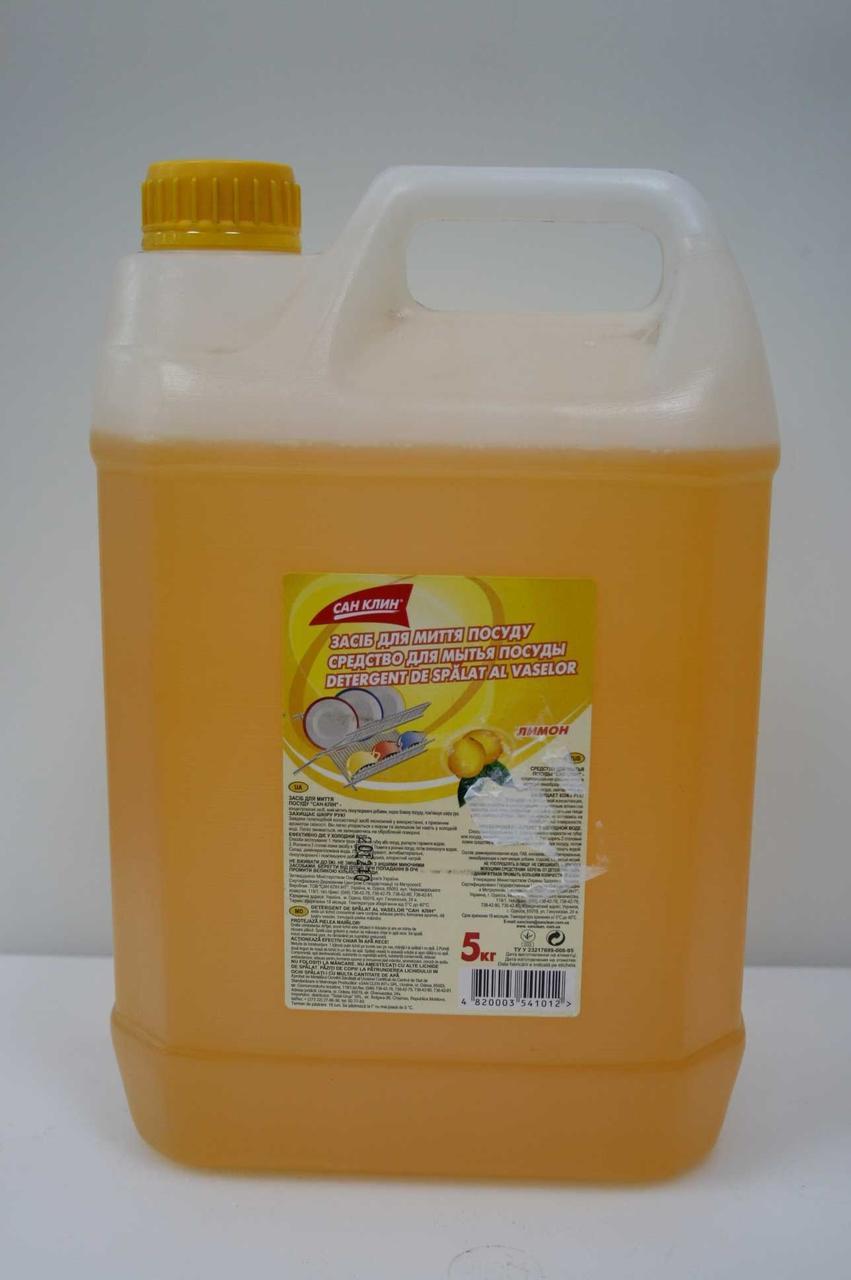 Моющее средство для посуды 5л САН-КЛИН лимон