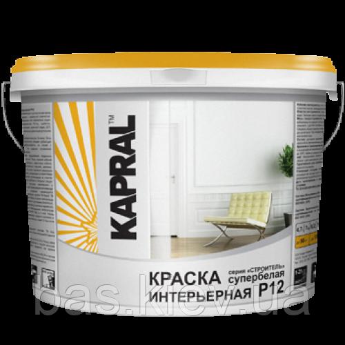 Краска KAPRAL Р-12  интерьерная 10 л