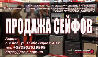 Продажа сейфов Киев