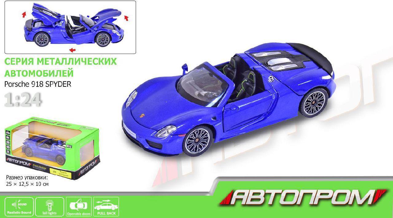 """Машина Porsche 918 Spyder Автопром,68243A """"АВТОПРОМ"""", масш. 1:24"""