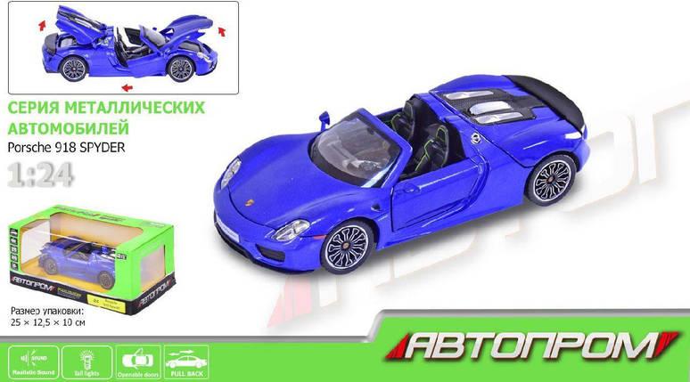 """Машина Porsche 918 Spyder Автопром,68243A  """"АВТОПРОМ"""", масш. 1:24, фото 2"""