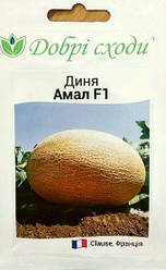 Семена дыни Амал 5шт ТМ ДОБРІ СХОДИ