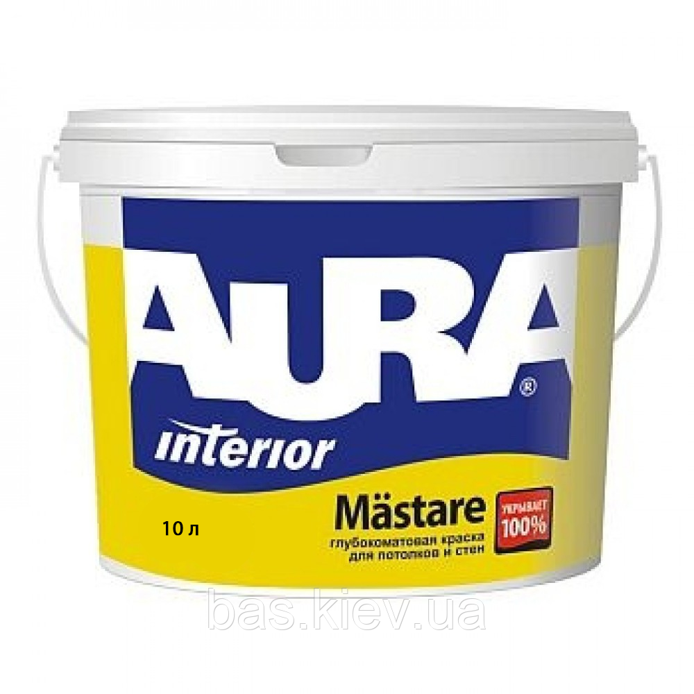 Глубокоматовая краска AURA Mastare 10 л