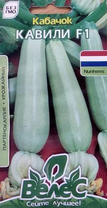 Семена кабачка Кавили 5шт Велес, фото 2