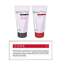 Набор для домашнего ухода после процедуры Beautex Care Estel Haute Couture