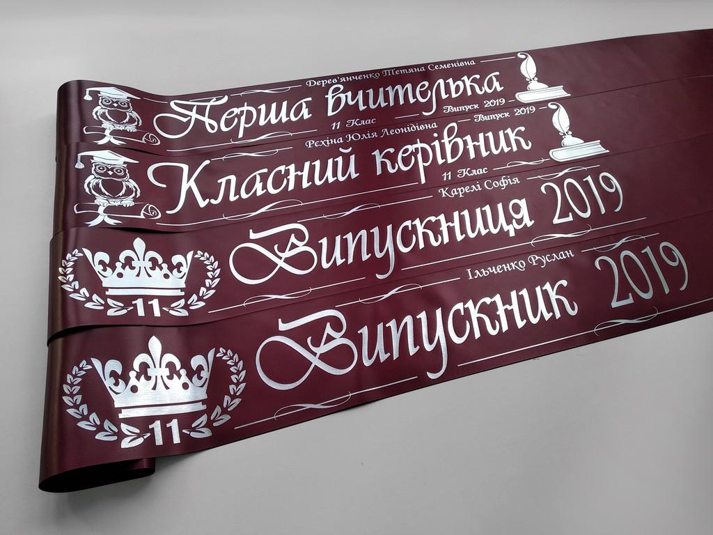Тёмно-бордовая лента «Классный руководитель», «Первый учитель» и «Выпускник 2019» (надпись - основной макет №2).