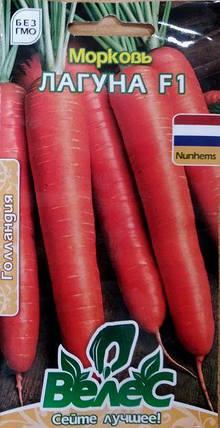 Семена моркови Лагуна F1 400шт Велес, фото 2