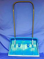 """Широкая лопата для уборки снега """"Турбо"""". (Скрепер). Синий."""
