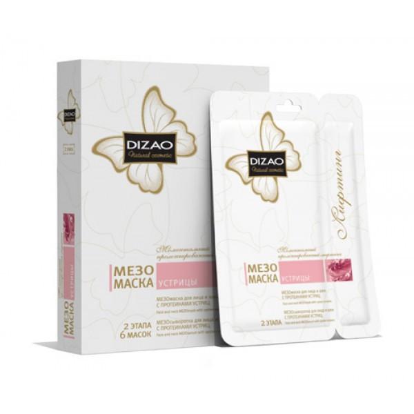 Мезо маска для лица и шеи  Dizao с Протеинами устриц (1 шт)
