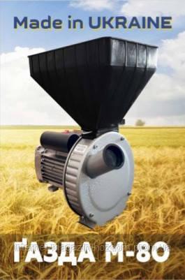 Зернодробилка ГАЗДА М80 молотковая (зерно + початки кукурузы) 2,5 кВт