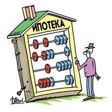 Припинення іпотеки - позиція ВСУ