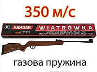 Пневматическая винтовка Kandar GS1250 газ.пружина 350м/с