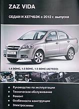 ZAZ VIDA   седан и хэтчбек  Модели с 2012 г.в.  Руководство по ремонту и эксплуатации