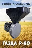 Зернодробилка ГАЗДА Р80 роторная (зерно пшеницы, ржи, ячменя) 2,5 кВт, фото 1