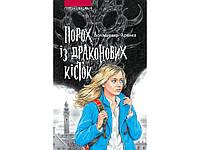 Книга Порох із драконових кісток. Сезон Кіноварі