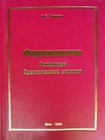 Чекман И.С. Фармакология. Рецептура. Практические занятия