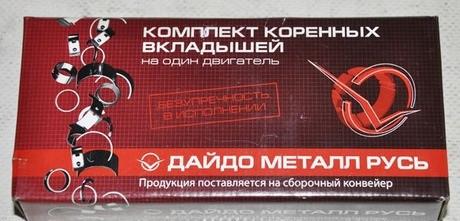 """Вкладыши 2101 """"Дайдо Металл Русь"""" коренные 1.00"""