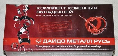 "Вкладыши 2101 ""Дайдо Металл Русь"" коренные стандарт"