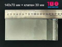 Полипропиленовые пакеты с клеевой полосой с клапаном. Размер пакета 140х70 мм