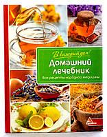 Домашний лечебник. Все рецепты народной медицины.