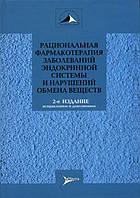 Дедов Г.И., Мельниченко Г.А. Рациональная фармакотерапия заболеваний эндокринной системы и нарушения обмена ве