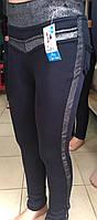 Стильные лосины на меху для подростков , Размер 140-164