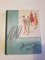 """Редкая книга 100 фасонов """" Конструирование и моделирование """" женского платья ps"""