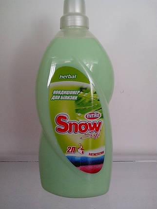 Засіб для пом'якшення тканин з ароматом  Herbal 2 л Snow Soft , фото 2