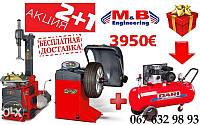 Шиномонтаж с Балансировкой M&B Engineering компрессор в подарок!