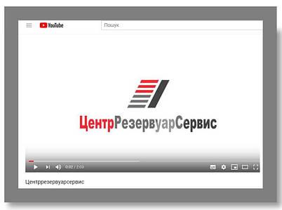 "Видеопрезентация ""История успеха. Компания ""Центррезеруарсервис"""