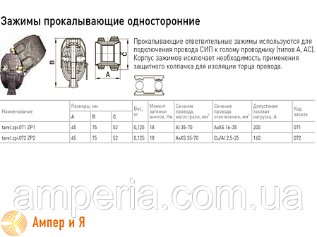 Ответвительный прокалывающий зажим tarel.zpi.072 ZP2 (AsXs 35-70; Cu/Al 2.5-25) E.NEXT, фото 2