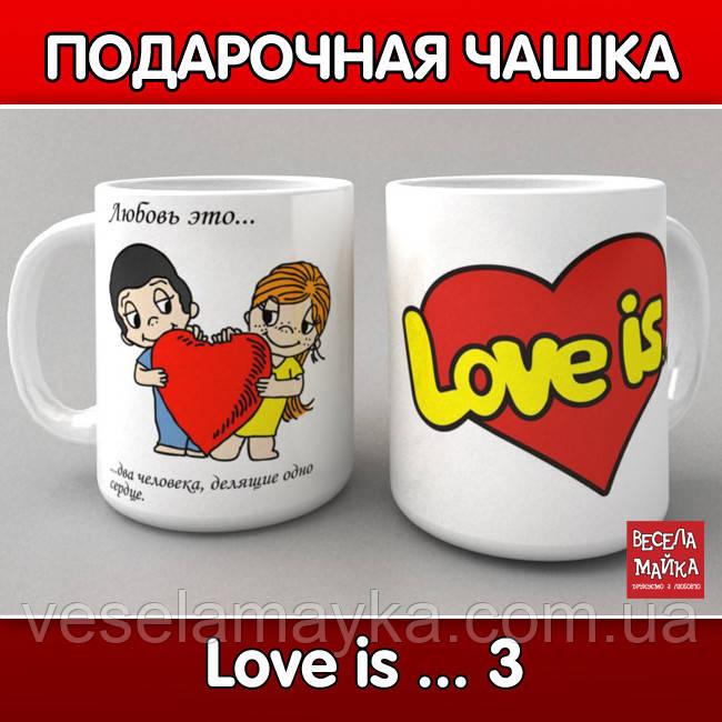 "Чашка ""Love is...3"" (Лав ис)"