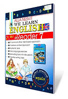 Reader «We learn English» 7 кл. Несвіт А. М.