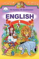 Англійська мова 1 клас. Калініна Л. В., Самойлюкевич І. В