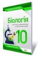 Біологія, 10 кл. Зошит для лабораторних практичних робіт.