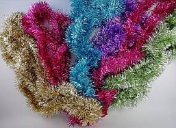 Мишура Цветная Микс 200 см С30456