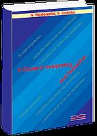 Course in Interpreting and Translation (Усний переклад). [англ.]  Нестеренко Н. М. Лисенко К. В.