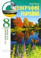 Географія, 8 клас,  Шищенко П. Г., Муніч Н. В.