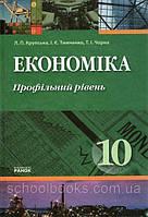 Економіка, 10 клас. Профільний рівень. Л.П. Крупська, І.Є. Тимченко, Т.І. Чорна