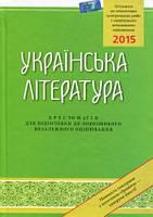 ЗНО 2015: Українська література Хрестоматія для підготовки до зовнішнього незалежного оцінювання