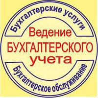 Недорогие бухгалтерские услуги для предпринимателей и фирм г. Белая Церковь