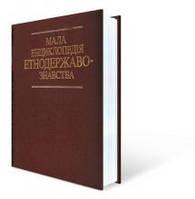 Мала енциклопедія етнодержавознавства
