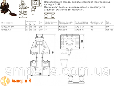 Ответвительный прокалывающий зажим tarel.zpi.077 ZP77 (35-95/16-50) E.NEXT, фото 2