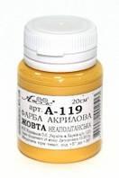 Акрил для декора  Жёлтый Неаполитанский 10мл Атлас