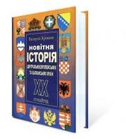 Новітня історія Центральноєвропейських та Балканських країн ХХ ст.