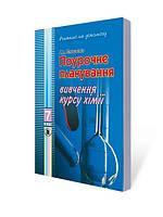 Поурочне планування вивчення курсу хімії 7 кл Лашевська Г. А.
